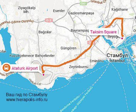 Схема проезда от аэропорта Ататюрк до площади Таксим