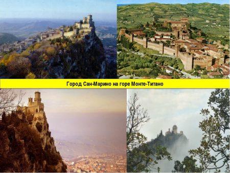 гора Монте-Титано в разные времена года