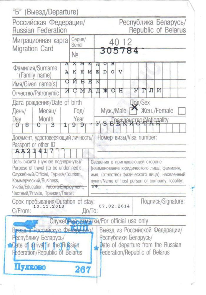 Образец заполнения миграционной карты РФ