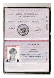 Разворот паспорта