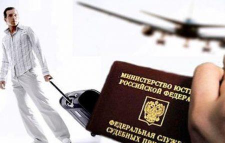 Запрет Федеральной службой судебных приставов в выезде за границу