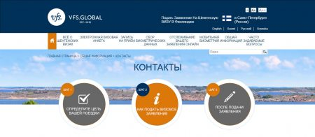 Интернет страница Финского консульства в Санкт-Петербурге