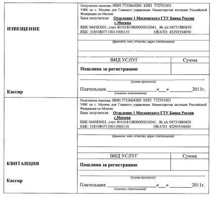 квитанция на оплату госпошлины за регистрацию иностранного гражданина по месту жительства