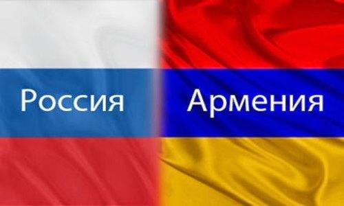 Регистрация армян
