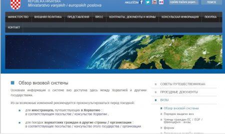 Официальный сайт Министерства иностранных дел Хорватии