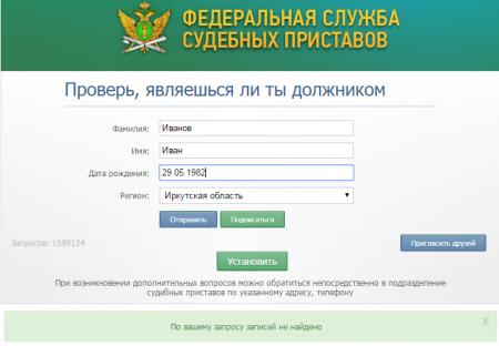 База данных ФССП на сайте http://fssprus.ru