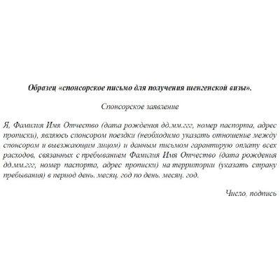 Образец спонсорского письма для получения визы