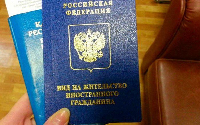 Вид на жительство иностранца в России