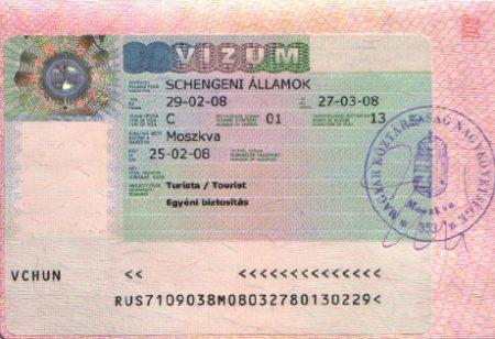 Так выглядит виза в Венгрию