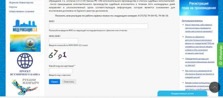 На сайте Министерства юстиции Республики Казахстан вписав свои данные можно проверить есть ли у Вас запрет на выезд из страны
