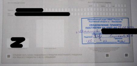 отрывная часть бланка уведомления о прибытии иностранца