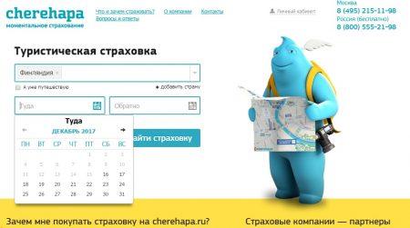 "Оформление страховки онлайн с помощью сайта ""Cherepaha"""