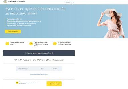 Оформление медицинской страховки в Тинькофф банке онлайн