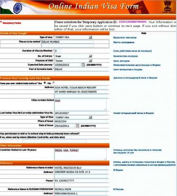Пример заполнения анкеты на визу в Индию