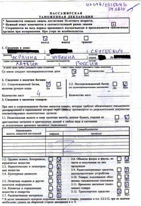 Образец заполнения пассажирской таможенной декларации