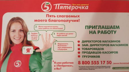 "Трудоустройство в магазин ""Пятерочка"""