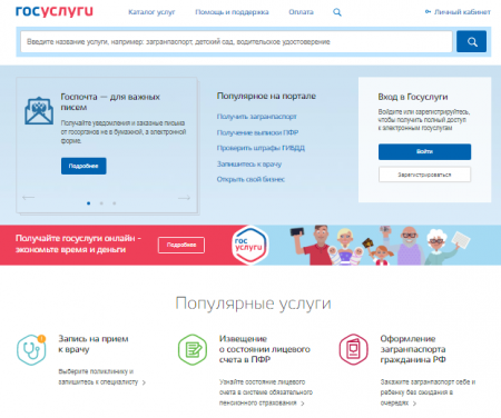 Интернет-страница портала государственных и муниципальных услуг