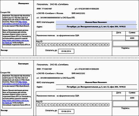 квитанция оплаты консульского сбора