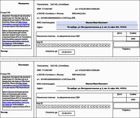 Образец квитанции оплаты консульского сбора