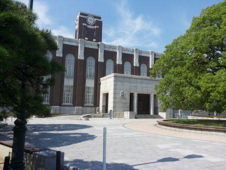 Киотский университет — один из важнейших национальных университетов Японии