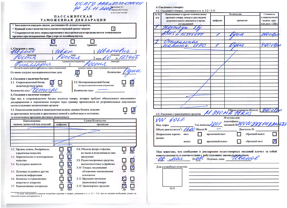 Траспортные средства указываются ли в декларации на имущество короткое