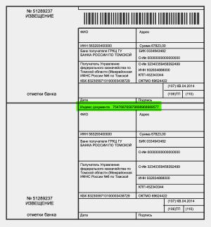 Образец квитанции об оплате государственного налога
