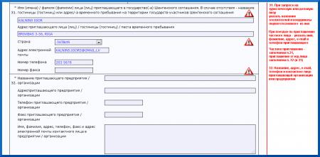 Образец заполнения электронного заявления для получения шенгенской визы