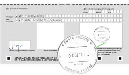 Отрывная частт бланка уведомления о прибытии иностранного гражданина через почту