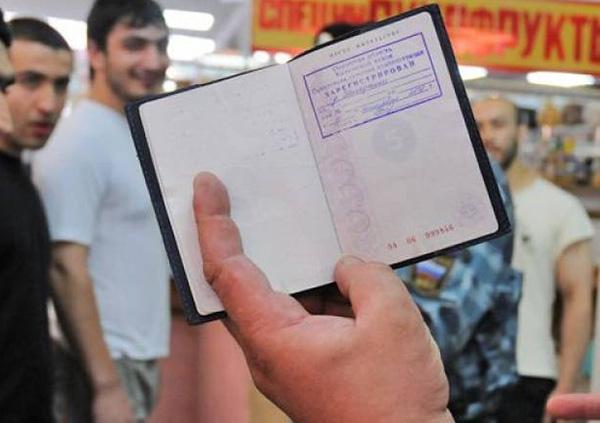 Образец и бланк временной регистрации для иностранных