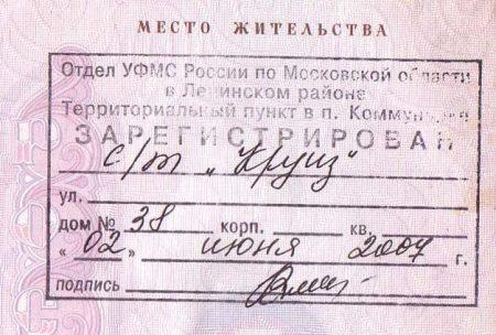 Прописка в РФ
