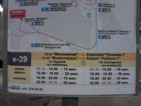 Расписание автобуса К-39