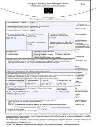 Анкета на шенген визу