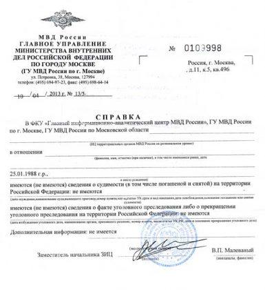 Справка о несудимости в России