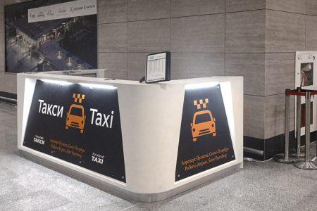 Стойка заказа такси в аэропорту
