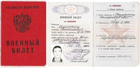 Военный билет гражданина РФ