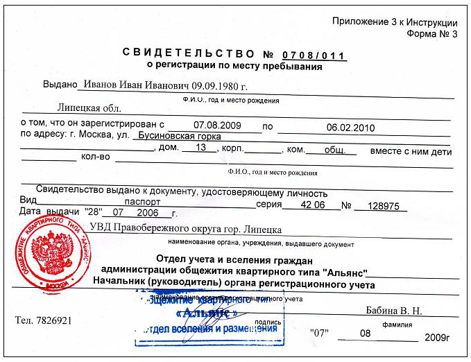 Так выглядит Свидетельство о регистрации по месту пребывания