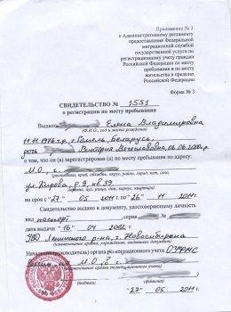 Образец временной регистрации в РФ