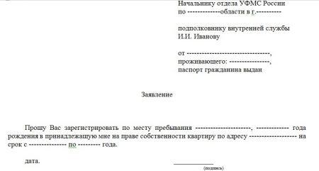 Образец заявления о временной регистрации