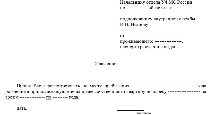 Заявление на Регистрацию Иностранного Гражданина бланк