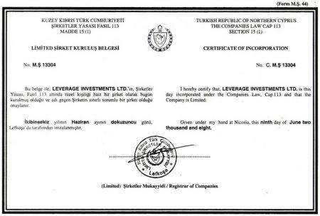 Сертификат о государственной регистрации компании