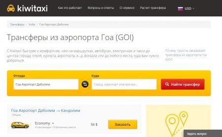 Такси и трансфер из аэропорта Даболим в Гоа: цены