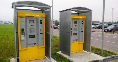 Оплата парковки через терминал - новый способ оплаты, применяемый в аэропорту Жуковский