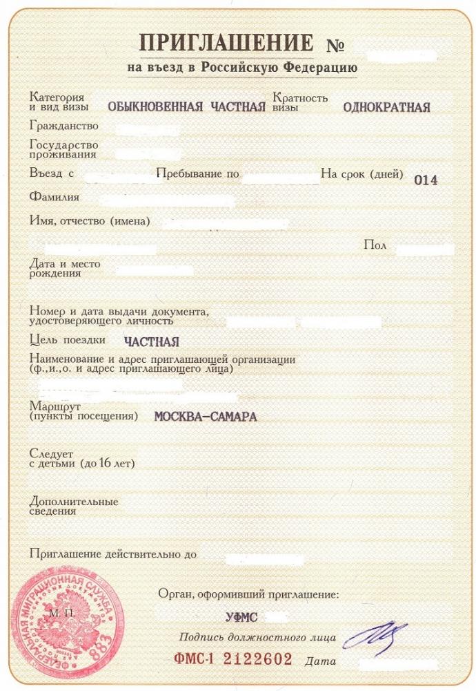 Приглашение на въезд в российскую федерацию это