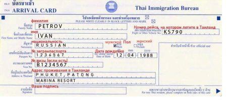 лицевая сторона миграционной карты Таиланда