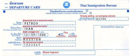 карта об убытии из Таиланда - Departure card