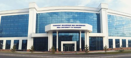 Университет Инха в Узбекистане.