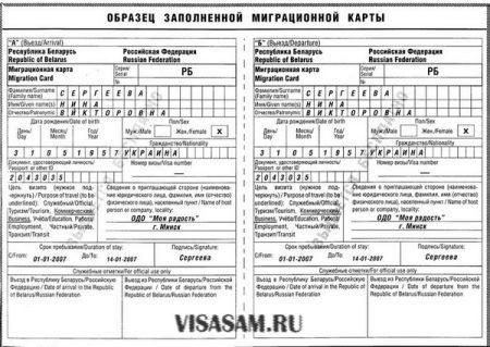 образец миграционной карты РФ