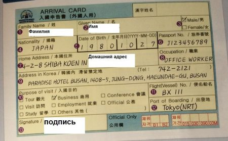 миграционная карта Южной Кореи-Arrival card