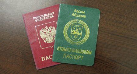 двойное гражданство Абхазии и России