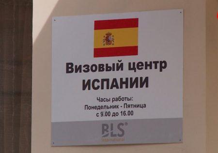 режим работы визовых центров Испании